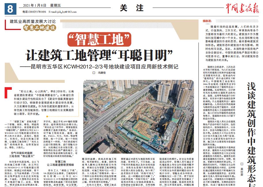 """中国建设报深度观察:智慧工地赋能""""数字云南"""""""